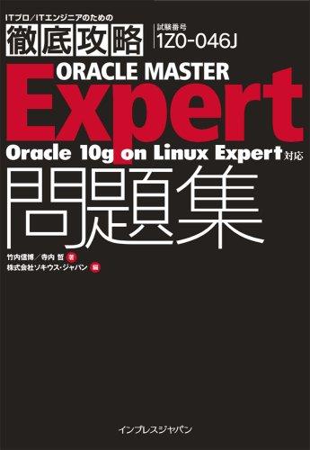 徹底攻略 ORACLE MASTER Expert問題集[Oracle 10g on Linux Expert]対応 (ITプロ/ITエンジニアのための徹底攻略)