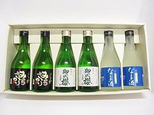 【要冷蔵】岐阜の日本酒300ml 3種×2本の6本セット