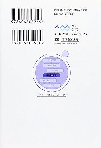 GENESISシリーズ 境界線上のホライゾン (3)下 (電撃文庫)