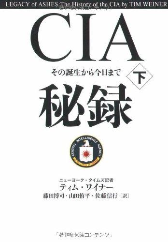 CIA秘録 下