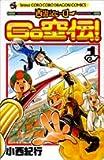 西遊記ヒーローGO空伝! 第1巻 (コロコロドラゴンコミックス)
