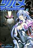ツバメしんどろ~む v.6 (角川コミックス ドラゴンJr. 48-11)