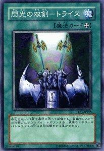 遊戯王カード 【閃光の双剣-トライス】 EE1-JP199-N 《エキスパートエディション1》
