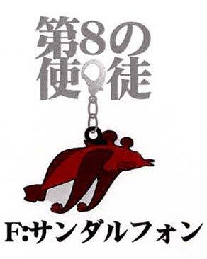 Neon Genesis Evangelion accessori di fissaggio F: sandali di telefono (Giappone import / Il pacchetto e il manuale sono scritte in giapponese)
