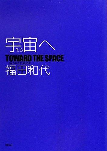 宇宙(そら)へ = TOWARD THE SPACE