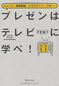 プレゼンはテレビに学べ!の本の表紙の画像