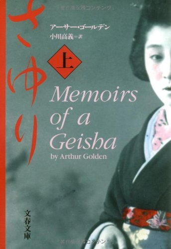 an analysis of memoirs of a geisha a novel by arthur golden Memoirs of a geisha by arthur golden 41 of 5 stars (paperback 9780307275165.