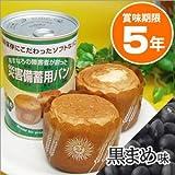 防災用品 災害備蓄用パン 缶入保存食 黒豆 DR-FDSPK1