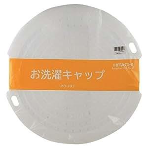 日立 日立洗濯機用 お洗濯キャップHITACHI MO-F93