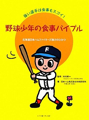 野球少年の食事バイブル―強い選手は食事もスゴイ!北海道日本ハムファイターズ強さのひみつ