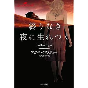 終りなき夜に生れつく (クリスティー文庫) [Kindle版]