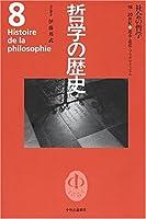 哲学の歴史 第8巻(18ー20世紀) 社会の哲学