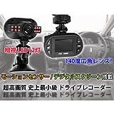 ドライブレコーダー 120度広角レンズ LED12灯搭載、暗闇でもきれいに録画 1920×1080録画対応 Gセンサー/モーションセンサー搭載