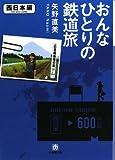 おんなひとりの鉄道旅 西日本編 (小学館文庫)