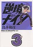 逆境ナイン(3) (サンデーGXコミックス)