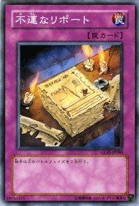 遊戯王カード 【 不運なリポート 】 GLAS-JP080-NR 《グラディエーターズ・アサルト》