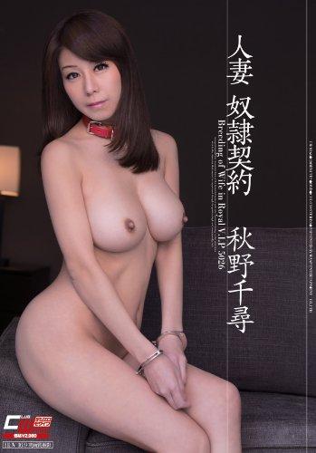 人妻奴隷契約 秋野千尋 [DVD]