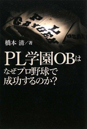 PL学園OBはなぜプロ野球で成功するのか?