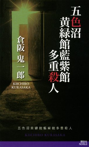 五色沼黄緑館藍紫館多重殺人 (講談社ノベルス)