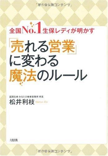 全国No.1生保レディが明かす「売れる営業」に変わる魔法のルール