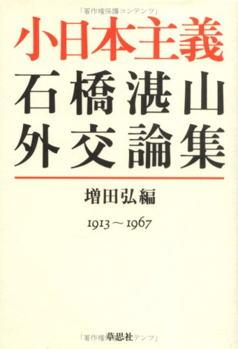 小日本主義―石橋湛山外交論集