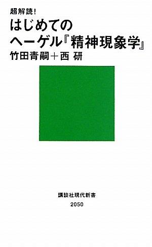 超解読! はじめてのヘーゲル『精神現象学』