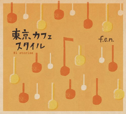 amazon.co.jp「東京カフェスタイル」へ