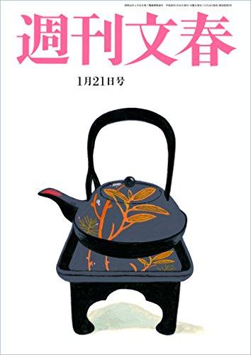 週刊文春 1月21日号[雑誌]