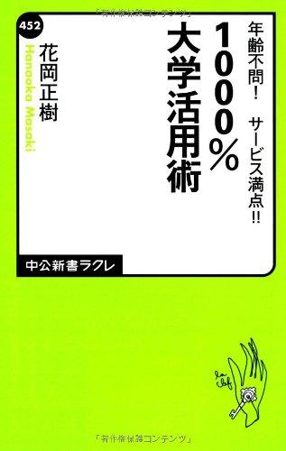 年齢不問!  サービス満点!! - 1000%大学活用術 (中公新書ラクレ)