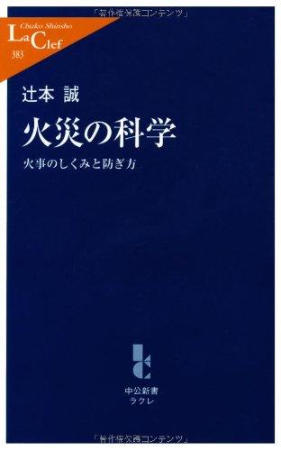 火災の科学―火事のしくみと防ぎ方 (中公新書ラクレ)