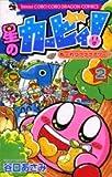 星のカービィ!も~れつプププアワー! 第2巻 (てんとう虫コロコロコミックス)