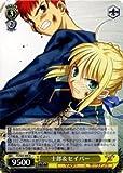 ヴァイスシュヴァルツ 【 士郎&セイバー 】 FSS03-006R 《Fate/stay night》