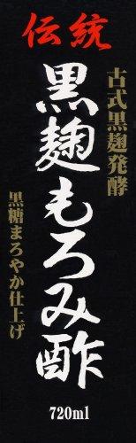 ユウキ 伝統黒麹もろみ酢 720ml