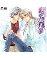 Dramatic CD Collection 恋する暴君6