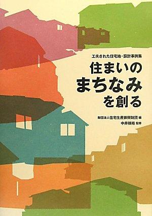 住まいのまちなみを創る―工夫された住宅地・設計事例集