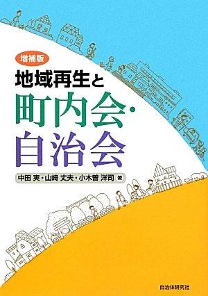 【増補版】地域再生と町内会・自治会