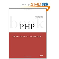 PHP Developer's Cookbook (Developer's Library)