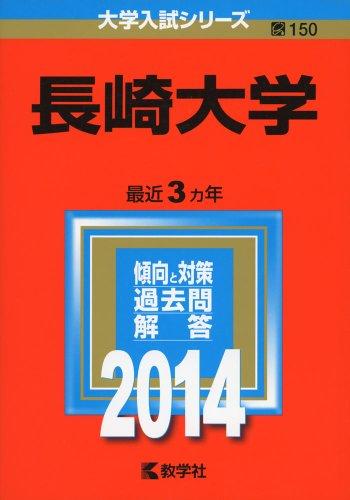 長崎大学 (2014年版 大学入試シリーズ)