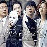 ミス・リプリー / 韓国ドラマOST (MBC)(韓国盤)