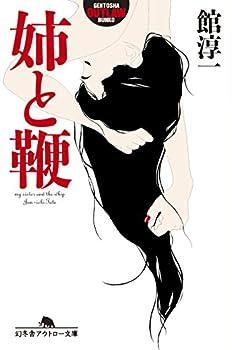 姉と鞭 (幻冬舎アウトロー文庫)