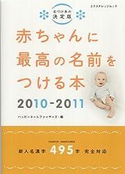 2010-2011赤ちゃんに最高の名前をつける本 (エクスナレッジムック)