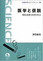 医学と仮説――原因と結果の科学を考える (岩波科学ライブラリー)