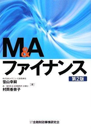 M&Aファイナンス