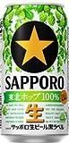 【限定醸造】サッポロ 生ビール黒ラベル東北ホップ100% 350ml×24本(1ケース)