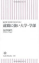 偏差値・知名度ではわからない 就職に強い大学・学部 (朝日新書)