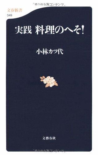 実践・料理のへそ! (文春新書)