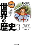 img - for And 3 Crusaders history of cartoon version of the world Islam (Shueisha Bunko) (2009) ISBN: 4087463273 [Japanese Import] book / textbook / text book