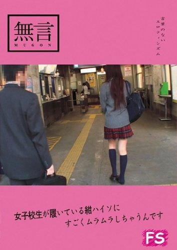 [----] 女子校生が履いている紺ハイソにすごくムラムラしちゃうんです/無言/妄想族