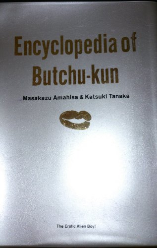 ブッチュくんオール百科