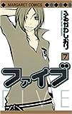 ファイブ 7 (7) (マーガレットコミックス)